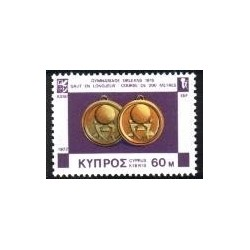 1 عدد تمبر بازیهای ورزشی مدرسه - قبرس 1977
