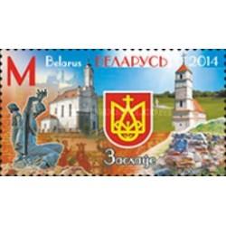 1 عدد تمبر شهر زاسلاو - بلاروس 2014