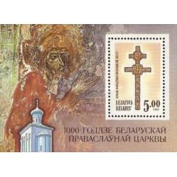 سونیرشیت هزار سالگی کلیسای ارتودوکس در بلاروس - بلاروس 1992